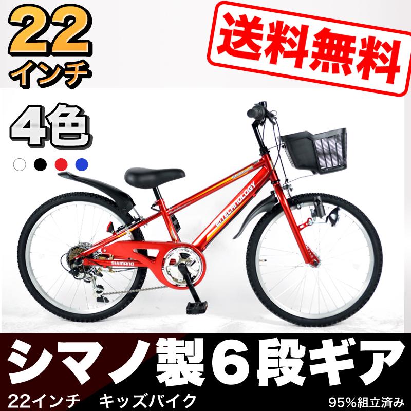 子供用自転車 子供用マウンテンバイク キッズバイク 22インチシマノ製6段ギア付き 本体 95%完成車 こども じてんしゃ プレゼント【KD226】