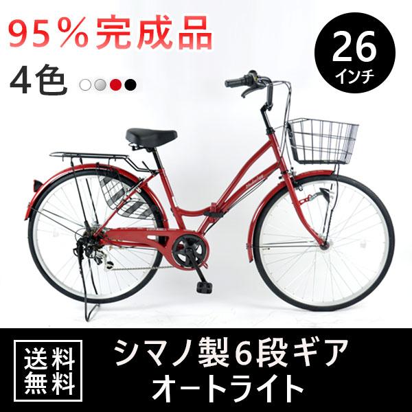 ママチャリ 折りたたみ自転車 26インチシティサイクル シマノ製6段ギア付 本体 LEDオートライト じてんしゃ シティーサイクル 通勤 通学【MCA266】