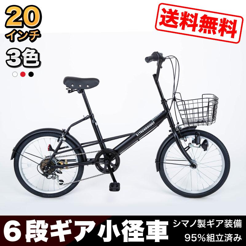 2019年新型 自転車 小径車 ミニベロ 20インチ 本体 通勤 通学 シティーサイクル 新生活【SK206-2019】