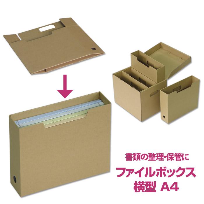 送料無料・ダンボール製ファイルボックス横型 A4サイズ対応 315×256×82mm 「50枚」 ※※代引き不可※※