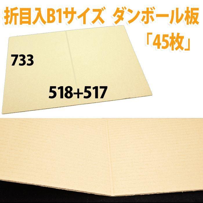 罫線入ダンボール板 「板 B1サイズ対応 733×1,035(518+517)mm 45枚」茶色 クラフト ダンボール板 段ボール板 梱包 保管 発送 シート ダンボール板 あて板 保護材 保護用 発送用 書類用
