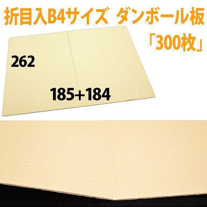 送料無料・罫線入ダンボール板 「板 B4サイズ対応 262×369(185+184)mm 300枚」茶色 クラフト ダンボール板 段ボール板 梱包 保管 発送 シート ダンボール板 あて板 保護材 保護用 発送用 書類用 宅急便配送