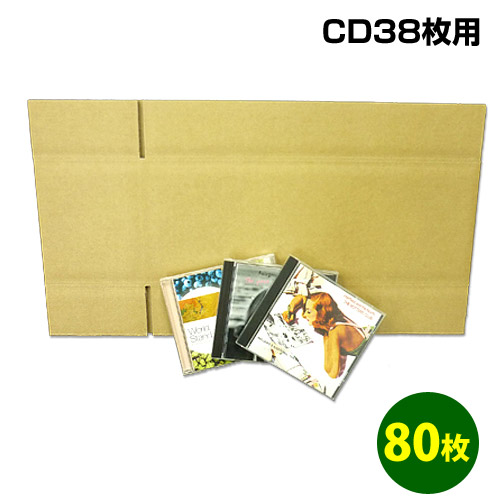 ダンボール箱「CD38枚用(126×404×148mm) 80枚」茶色 クラフト 引越し 荷造り 段ボール箱 収納 発送 梱包 新生活 片付け用 保管 CDケース