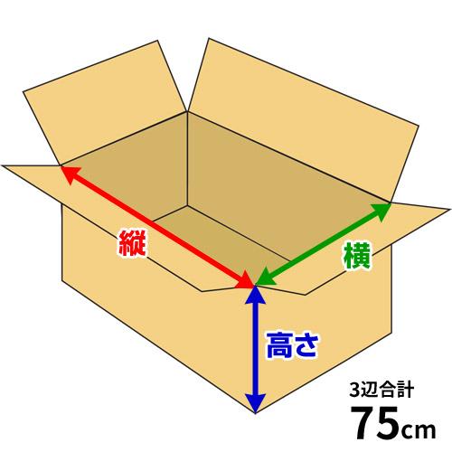 ダンボール箱セミオーダー3辺合計 75cmまで「20枚」段ボール 作成 オリジナル オーダーメイド 製造 販売 収納 梱包 発送