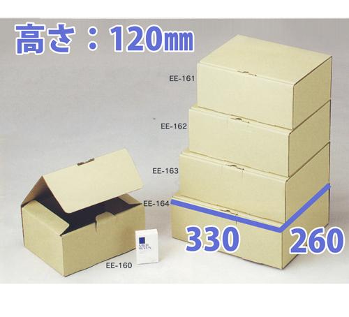 送料無料・宅送ボックス330×260×120mm「50枚」化粧箱 ダンボール 包装 ラッピング 梱包※代引不可※ ※個人様宛配送不可※