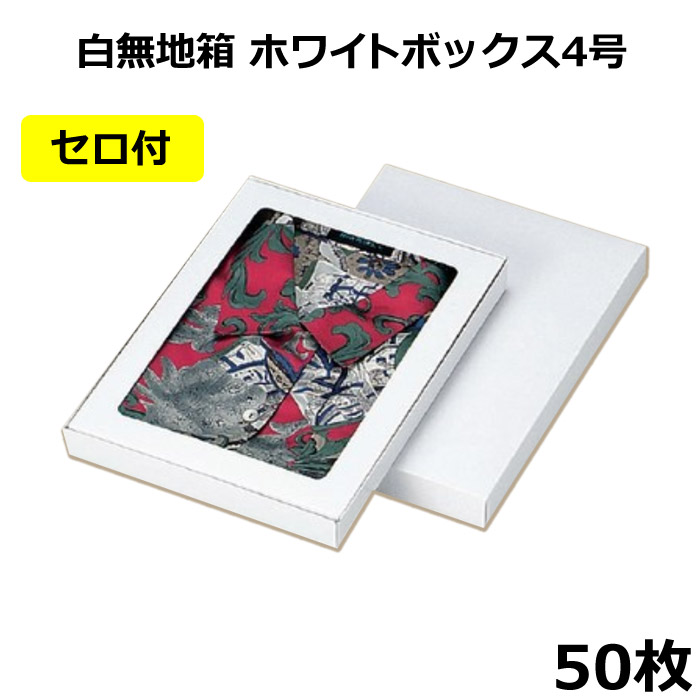送料無料・白無地箱300×220×30mm 「50枚」ホワイトボックス4号※代引不可※ ※個人様宛配送不可※