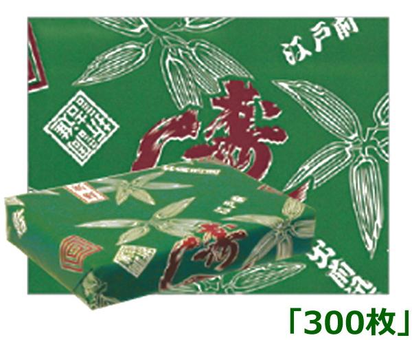 送料無料・食品用包装紙「笹寿司」 748×530mm「300枚」 ※代引き不可