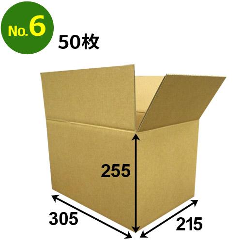 ダンボール 段ボール 「No.6 (305×215×255mm)A4サイズ 50枚」 茶色 クラフト 引越し 引越 荷造り ダンボール箱 段ボール箱 収納 梱包 新生活