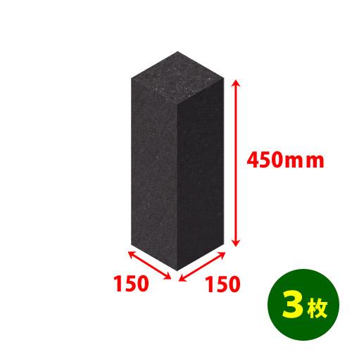 送料無料・発泡スチロール「黒」150×150×厚450mm「3個」 模型 イベント 工作 コスプレ ハンドメイド 発砲 緩衝材 断熱 保護 販売 資材