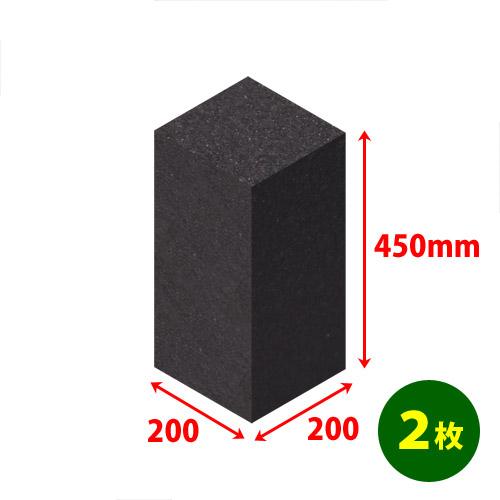 送料無料・発泡スチロール「黒」200×200×厚450mm「2個」 模型 イベント 工作 コスプレ ハンドメイド 発砲 緩衝材 断熱 保護 販売 資材