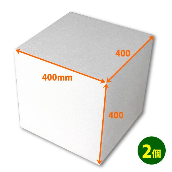 発泡スチロール400×400×400mm立方体「2個セット」 模型 イベント 工作 コスプレ ハンドメイド 発泡 緩衝材 断熱 保護 販売 資材