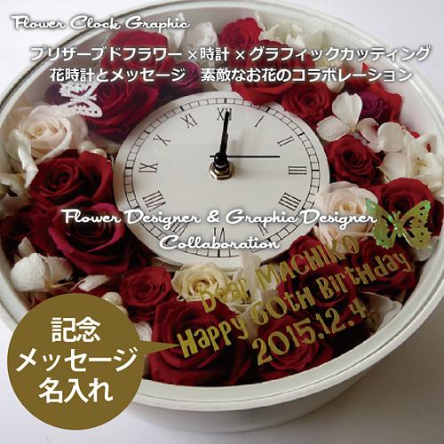 プリザーブドフラワー 時計 開店 周年記念品 香りもお届け バラ 薔薇 アジサイ 敬老の日 ギフト 名入れ 還暦祝い 喜寿祝い 母の日 ボックス 結婚祝い ウェディング  おしゃれ 贈呈品 花時計 丸型ホワイト 送料無料