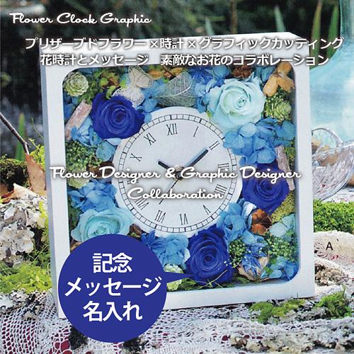プリザーブドフラワー 時計 開店 周年記念品 香りもお届け バラ 薔薇 アジサイ 敬老の日 ギフト 名入れ 還暦祝い 喜寿祝い 母の日 ボックス 誕生日プレゼント 結婚祝い おしゃれ 贈呈品 花時計 角型ホワイト 送料無料