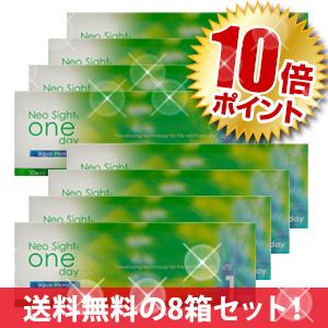 【P10倍】【送料無料】ネオサイトワンデーアクアモイスト×8箱セット/アイレ