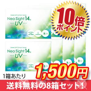 【P10倍】【送料無料】ネオサイト14 UV×8箱セット/アイレ/コンタクトレンズの専門店