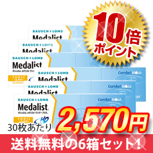 【P10倍】【送料無料】メダリスト ワンデープラス乱視用×6箱セット/ボシュロム
