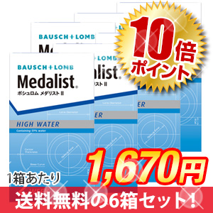 【P10倍】【送料無料】メダリスト 2(メダリスト II) ×6箱セット/ボシュロム