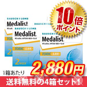 【P10倍】【送料無料】メダリスト 66 トーリック×4箱セット/ボシュロム