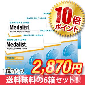 【P10倍】【送料無料】メダリスト 66 トーリック×6箱セット/ボシュロム