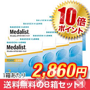 【P10倍】【送料無料】メダリスト 66 トーリック×8箱セット/ボシュロム