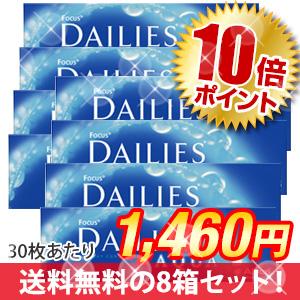 【P10倍】【送料無料】フォーカス・デイリーズアクア 30枚パック×8箱セット/アルコン(旧チバビジョン)