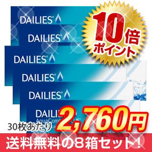 【P10倍】【送料無料】デイリーズアクア・コンフォートプラス×8箱セット/アルコン(旧チバビジョン)