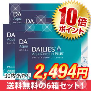 【P10倍】【送料無料】デイリーズアクア・コンフォートプラス 90枚入り×6箱セット/アルコン(旧チバビジョン)