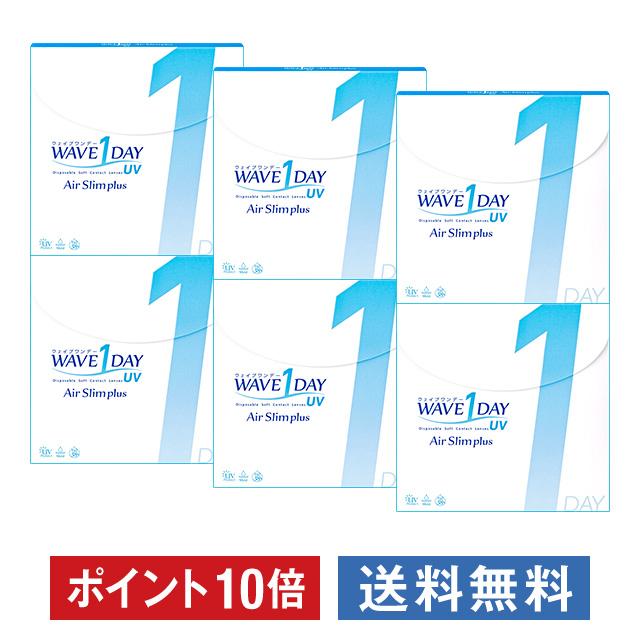 ポイント10倍 WAVEワンデー UV エアスリム plus ×6箱セット WAVE コンタクト コンタクトレンズ クリア 1day ワンデー 使い捨て ソフト 送料無料 ウェイブ 超薄型 低含水 非イオン性 UVカット機能付き