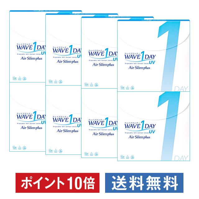 ポイント10倍 WAVEワンデー UV エアスリム plus ×8箱セット WAVE コンタクト コンタクトレンズ クリア 1day ワンデー 使い捨て ソフト 送料無料 ウェイブ 超薄型 低含水 非イオン性 UVカット機能付き