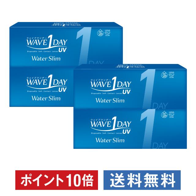 \★ポイント10倍!/【送料無料】WAVEワンデー UV ウォータースリム(×4箱)(ウェイブ/1日使い捨て/1day/UV/高含水/コンタクト/レンズ/24レンズ)