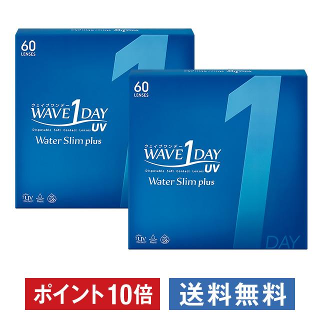 ポイント10倍 WAVEワンデー UV ウォータースリム plus ×2箱セット WAVE コンタクト コンタクトレンズ クリア 1day ワンデー 1日使い捨て ソフト  ウェイブ 高含水 UVカット機能付き:コンタクトレンズ通販 24レンズ