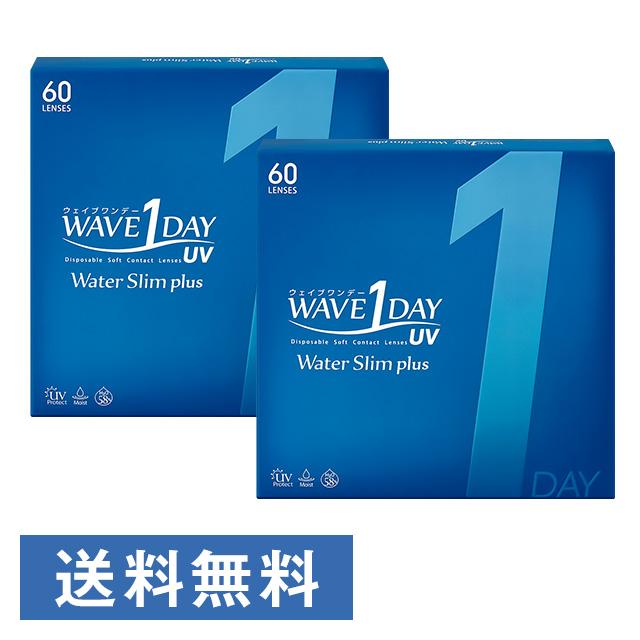 2箱 WAVEワンデー UV ウォータースリム plus 60枚入り 世界の人気ブランド 1day ワンデー NEW コンタクト コンタクトレンズ WAVE 使い捨て 送料無料 ソフト UVカット機能付き クリア ×2箱セット 高含水 ウェイブ