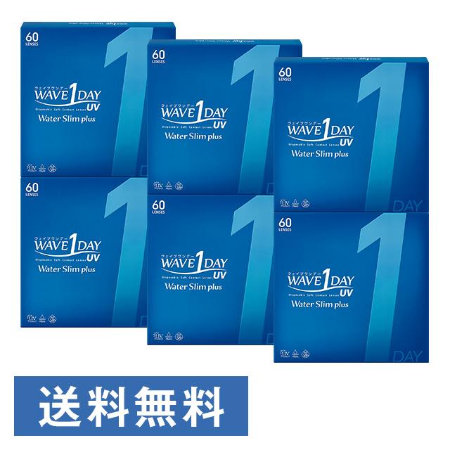 6箱 WAVEワンデー UV ウォータースリム plus 60枚入り 上等 1day ワンデー コンタクト コンタクトレンズ ソフト 送料無料 高含水 クリア ×6箱セット UVカット機能付き 使い捨て WAVE 新作アイテム毎日更新 ウェイブ
