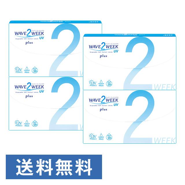 4箱 WAVE 2ウィーク UV 6枚入り 2week コンタクト コンタクトレンズ ウェイブ 送料無料 期間限定で特別価格 plus ソフト クリア ×4箱セット 送料無料/新品 使い捨て