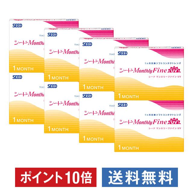 \★ポイント10倍!/【送料無料】マンスリーファインUV×8箱セット(シード/1ヶ月使い捨て/コンタクト/24レンズ)