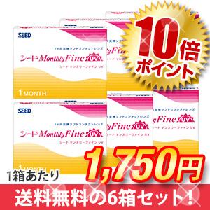 【P10倍】【送料無料】マンスリーファインUV×6箱セット/シード/ 最安値に挑戦/コンタクトレンズの専門店