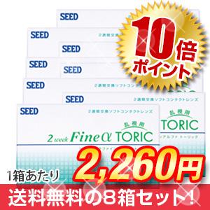 【P10倍】【送料無料】2ウィーク ファインα・トーリック×8箱セット/シード