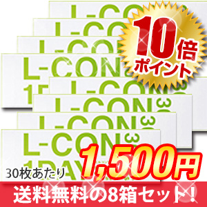 ★【P10倍】【送料無料】エルコンワンデー×8箱セット/シンシア