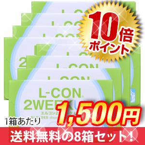 【P10倍】【送料無料】エルコン2ウィーク UV×8箱セット/ 最安値に挑戦/コンタクトレンズの専門店