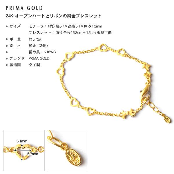 -Solid gold bracelet prima gold (women's)-open heart Ribbon-PRIMAGOLD 24 K Gold-K24 jewelry & accessories brand