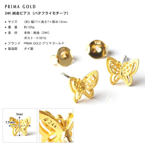 Pure gold pierced earrings (for the woman) butterfly butterfly PRIMAGOLD 24K gold K24 jewelry accessories brand