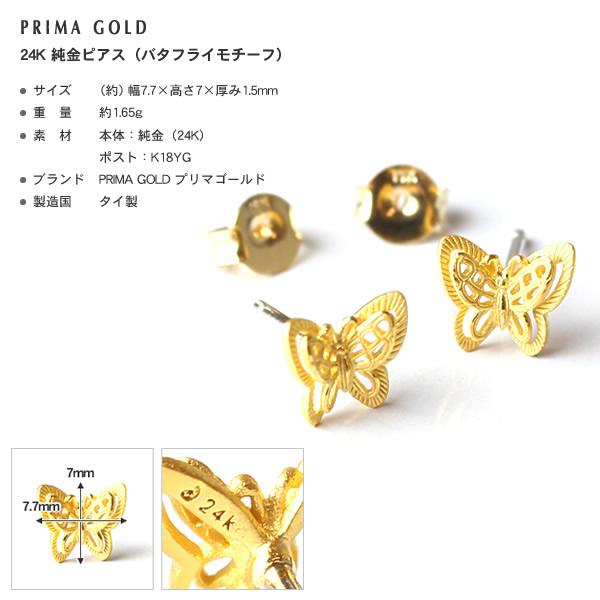●纯金piasupurimagorudo(女性用)●蝴蝶蝴蝶●PRIMAGOLD 24K黄金●K24珠宝·配饰名牌