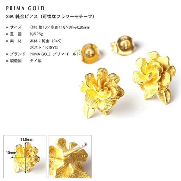 ●순금 피어스 프리마 골드(여성용)●플라워꽃●PRIMAGOLD 24 K골드●K24 쥬얼리・액세서리 브랜드