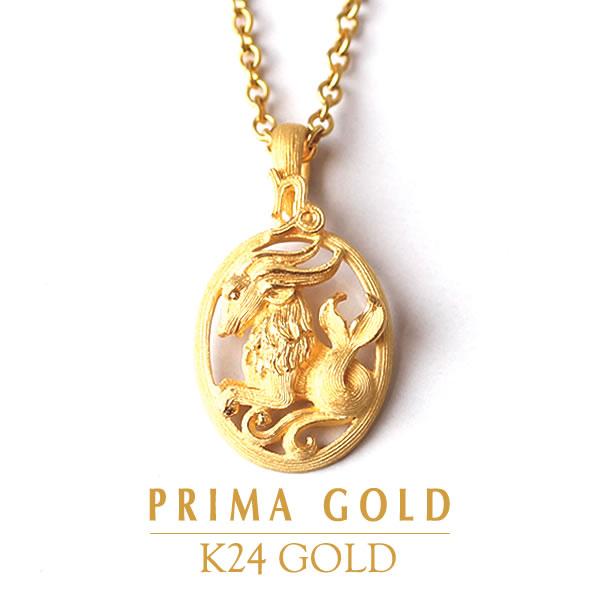 純金 24K 星座 やぎ座 山羊座 ペンダント レディース 女性 イエローゴールド プレゼント 誕生日 贈物 24金 ジュエリー アクセサリー ブランド プリマゴールド PRIMAGOLD K24 送料無料