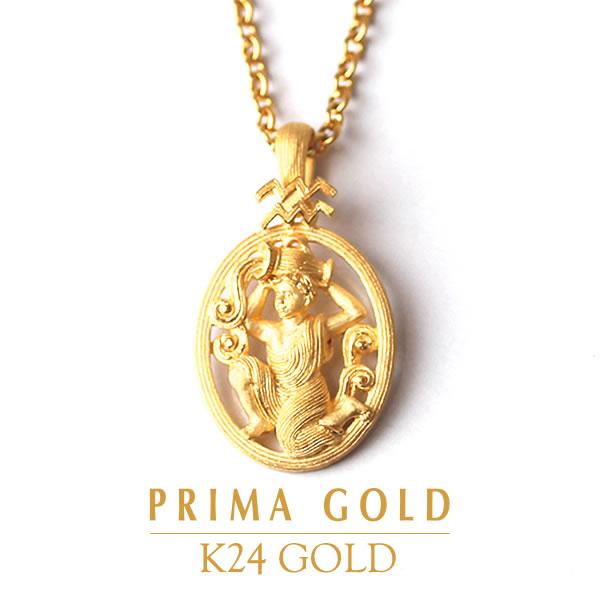 純金 24K 星座 みずがめ座 水瓶座 ペンダント レディース 女性 イエローゴールド プレゼント 誕生日 贈物 24金 ジュエリー アクセサリー ブランド プリマゴールド PRIMAゴールド K24 送料無料