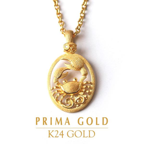 純金 24K 星座 かに座 蟹座 ペンダント レディース 女性 イエローゴールド プレゼント 誕生日 贈物 24金 ジュエリー アクセサリー ブランド プリマゴールド PRIMAゴールド K24 送料無料