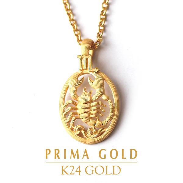 純金 24K 星座 さそり座 蠍座 ペンダント レディース 女性 イエローゴールド プレゼント 誕生日 贈物 24金 ジュエリー アクセサリー ブランド プリマゴールド PRIMAゴールド K24 送料無料