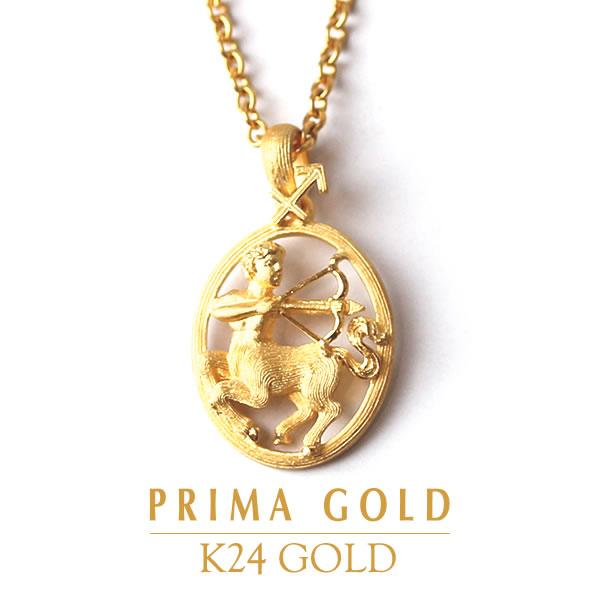 純金 24K 星座 いて座 射手座 ペンダント レディース 女性 イエローゴールド プレゼント 誕生日 贈物 24金 ジュエリー アクセサリー ブランド プリマゴールド PRIMAゴールド K24 送料無料
