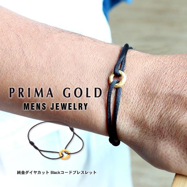 純金 メンズ ブレスレット サークル Blackコード Mens Jewelry 24k Pure Gold Bracelet - 1年保証 イエローゴールド お買い得 プリマゴールド あす楽 24金 ジュエリー 男性 大人の色気を醸し出す純金メンズジュエリー 送料無料 ダイヤカット K24 当店人気商品 PRIMAGOLD