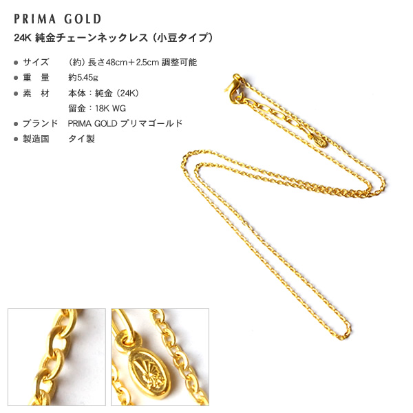 ●Gold chain for pure gold men chain necklace 50.5cm ● K24 24-karat gold pure gold gold ● PRIMAGOLD prima ballerina gold ● pendant top